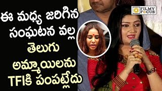 Actress Akshitha about Casting Couch in TFI @Prementha Panichese Narayana Movie Teaser Launch