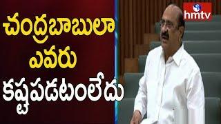 Kamineni Srinivas Praises CM Chandrababu | AP Assembly Budget Sessions 2018 | hmtv
