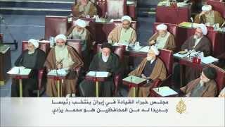 انتخاب محمد يزدي رئيساً لمجلس خبراء القيادة بإيران