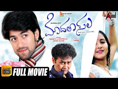 "Modalasala ""Full Film"" - Feat. Yash, Bhama, Rangayana Raghu & others. 