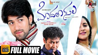 Modalasala Full Film - Feat. Yash, Bhama, Rangayana Raghu & others. | NEW KANNADA MOVIE HD