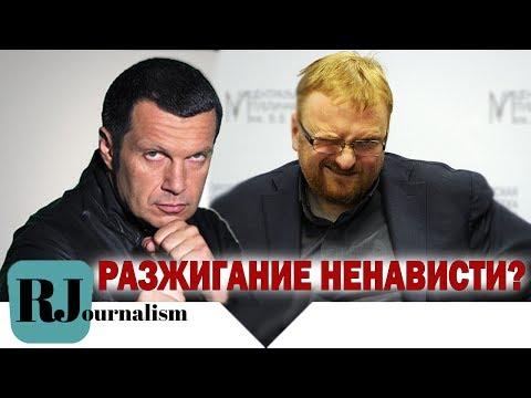 МИЛОНОВА И СОЛОВЬЕВА ПОД СУД? Привлекут ли к ответственности депутата и журналиста?
