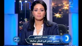 #مصر فى يوم..السفير أحمد المنيسى...حمد بن جاسم حاصل على الثانوية العامة وفشل فى كلية الحقوق