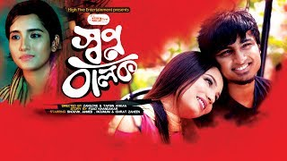 স্বপ্ন বালক   Shopno Balok   Shouvik Ahmed   Mousum   Ishrat Zaheen   Bangla Short Film Trailer