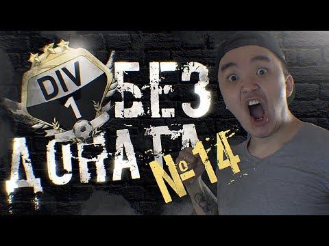 FIFA 18 - R2D1 БЕЗ ДОНАТА #14