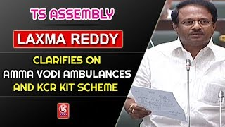 Laxma Reddy Clarifies On Amma Vodi Ambulances And KCR Kit Scheme | Telangana Assembly