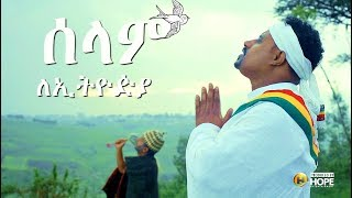 Sami Ahmed - Selam Le Ethiopia | ሰላም ለኢትዮዽያ - New Ethiopian Music 2017 (Official Video)
