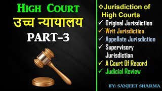 HIGH COURT, PART-3,[UPSC/SSC CGL/STATE PSC/ NDA/CDS/RAILWAY/OTHER GOVERNMENT EXAMS]