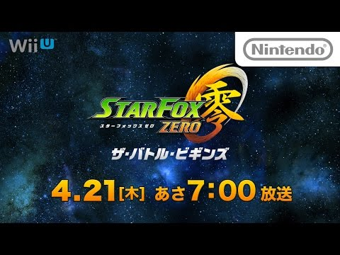 【WiiU】『スターフォックス ゼロ』発売記念ショートアニメ 予告編が公開