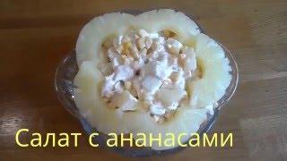 Готовим дома Кулинария Салат с Ананасами Рецепты салатов
