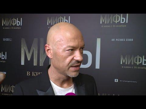 Пресса в шоке: что устроили Федор Бондарчук и Сергей Безруков на премьере фильма Мифы?
