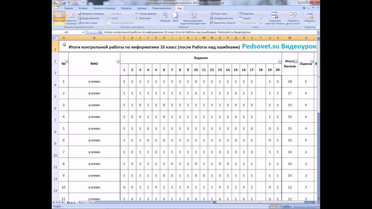 Как закрепить строку, столбец или область в Excel 2007, 2010, 2013 38