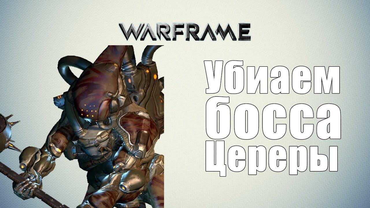 Убиваем босса Венеры [Warframe №5] - YouTube