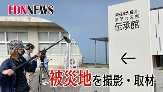 【FDNリモートニュース】帰還困難区域での撮影業務を行なってきた
