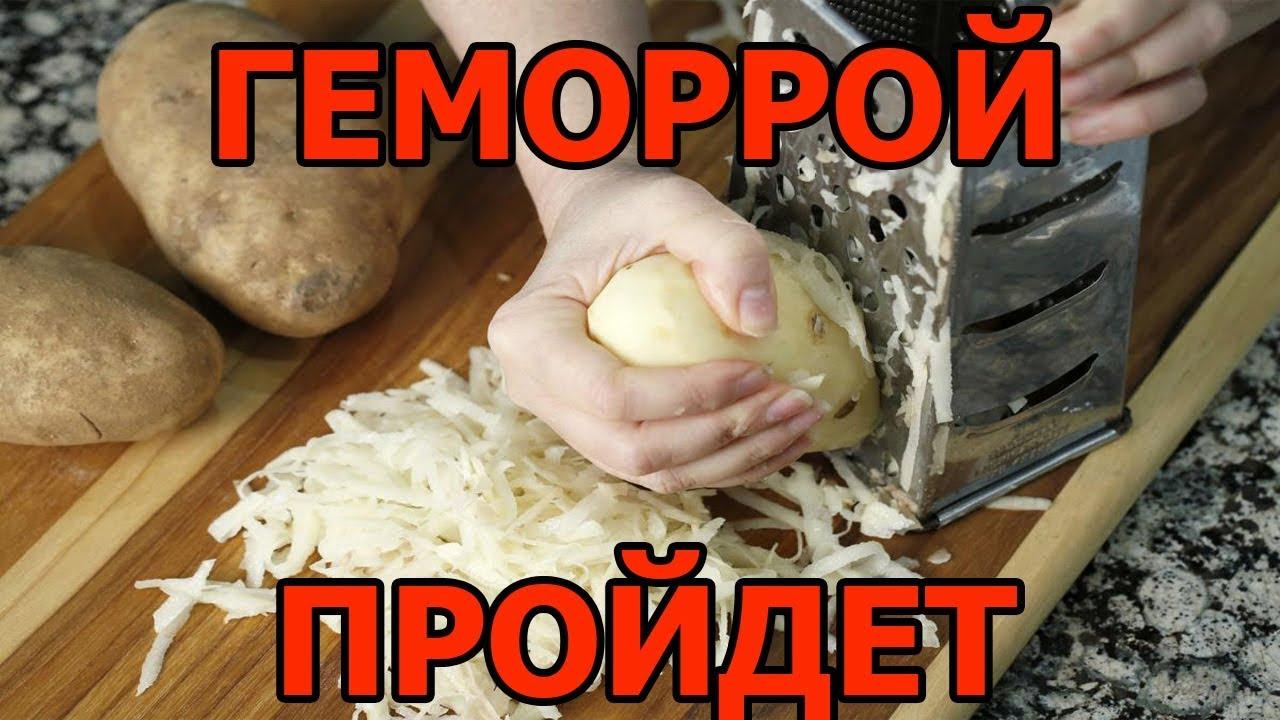 Хирург Геморрой