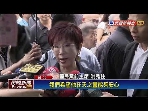 李新公祭 政治人物不分藍綠到場致意