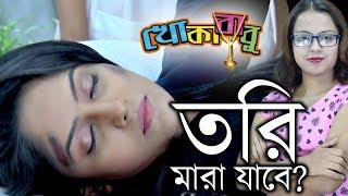 Tori Ki Mara Jabe? | Khokababu | Star Jalsha | Chirkut Infinity