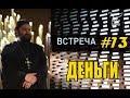 Встреча с молодежью 13 Кто же правит миром Протоиерей Андрей Ткачёв mp3