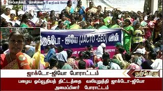 Jacto-Geo protest continues for Day 4: Conduct Rally Towards TN Secretariat  | Details | #JactoGeo