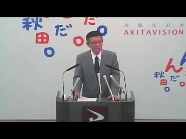 平成29年11月6日「知事記者会見」