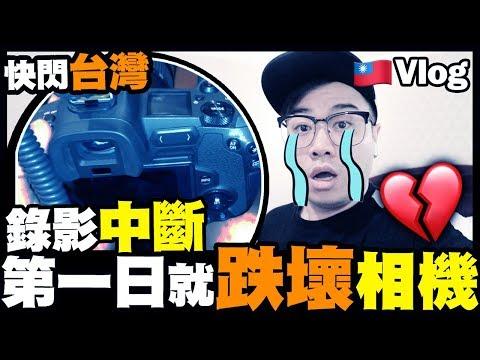 【Vlog】錄影強制中斷...第一日就跌壞相機