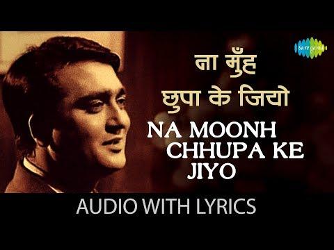 Na Moonh Chhupa Ke Jiyo with lyrics | न मुँह छुपा के जियो के बोल | Mahendra Kapoor | Hamraaz