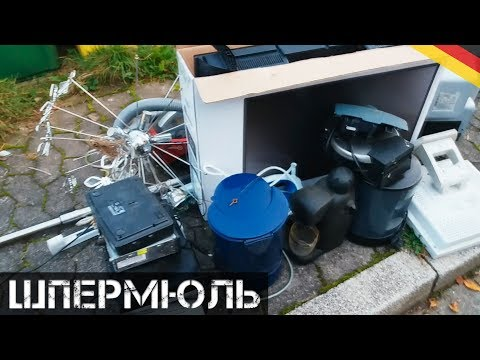 ШПЕРМЮЛЬ в Германии | Немцы выбрасывают годные вещи!