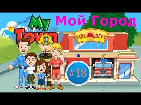 Мой Город - My town - #18 Пожарная Станция - Fire station Rescue. Детская игра как мультик.