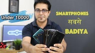 सबसे बढ़िया Smartphones 10000 से नीचे की Price में  Best Budget Smartphones Under 10000