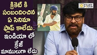 Chiranjeevi Super words about Cricket Craze in India @Kousalya Krishnamurthy Movie Teaser Launch