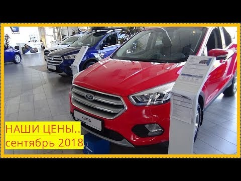 Ford НАШИ ЦЕНЫ сентябрь 2018