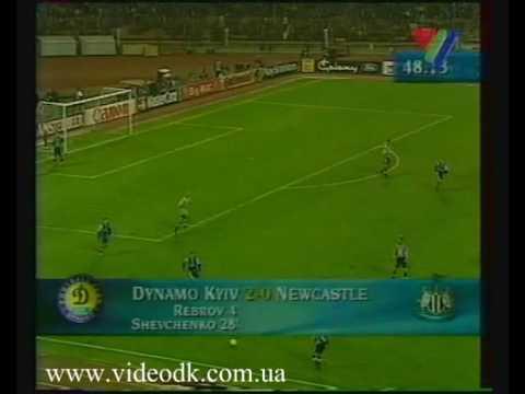 Динамо Киев - Ньюкасл Англия 1997