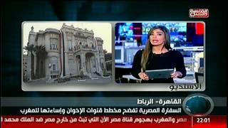 #القاهرة_والناس |  السفارة المصرية تفضح مخطط قنوات الإخوان وإساءتها للمغرب بنشرة العاشرة