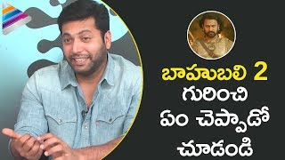 Jayam Ravi Makes FUN with Anchor about Baahubali 2 Movie | Tik Tik Tik Interview | Telugu FilmNagar