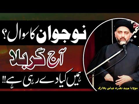 Naujawan Ka Sawal ? | Maulana Syed Nusrat Abbas Bukhari | 4K
