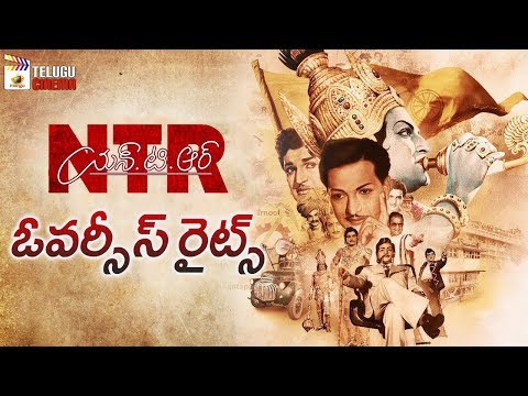 NTR Biopic Movie OVERSEAS RIGHTS | Kathanayakudu | Mahanayakudu | Balakrishna | Krish | MM Keeravani