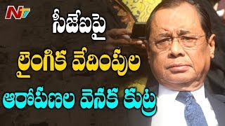 Supreme Court to Hear Harassment Case against Chief Justice Ranjan Gogoi Today | NTV