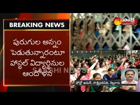 Visvodaya Engineering College Students Protest | పురుగుల అన్నం పెడుతున్నారంటూ ఆందోళన..