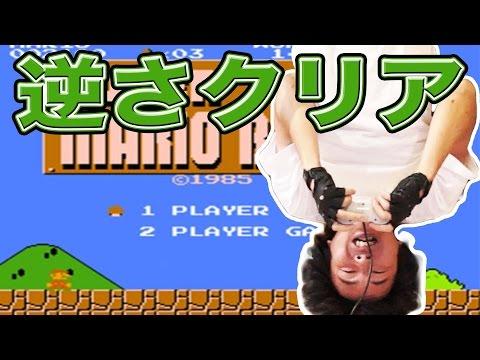 逆さ吊りで死ぬ前にマリオ1-1をクリア| Mario Handstand Play.