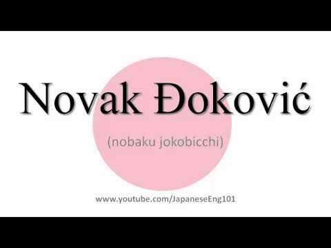 How to Pronounce Novak Đoković
