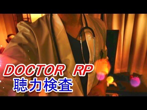 【音フェチ】ASMR~聴力検査(DOCTOR.RP)~binaural ASMR sounds for relaxation
