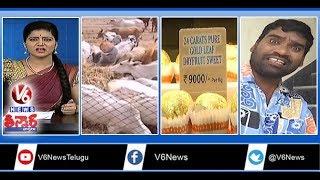 Shutter Gang Robberies In Hyderabad   Fodder Scam In Yadadri   Gold Plated Sweets   Teenmaar News