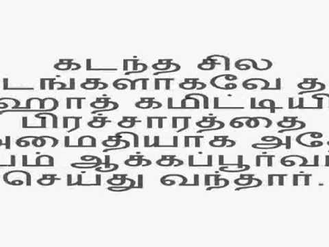 Palanibaba History In Tamil video