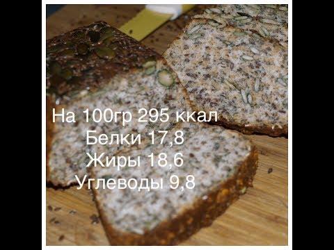 Полезныи хлеб без муки и дрожжеи! Рецепт ПП