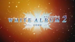 WHITE ALBUM2~coda~「 Closing (終わり.完)」