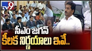 CM Jagan orders demolition of Praja Vedika - TV9