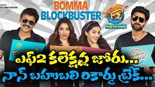F2 Movie 11th Days Collections | Venkatesh | Varun Tej | Tamanna | Tollywood News | Top Telugu Media