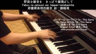 【FULL】 No Game No Life Op : This Game (Piano sheet music) 遊戲人生 Op: Piano  /歌詞/中文翻譯