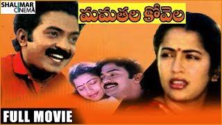Gaganam - Mamathala Kovela Full Length Telugu Movie || Rajasekhar, Suhasini