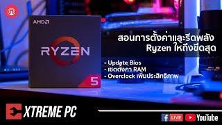 เผยความลับ สอนการปรับแต่งและเซตค่า รีดพลัง CPU Ryzen ให้ถึงขีดสุด แบบไม่มีกัก!!